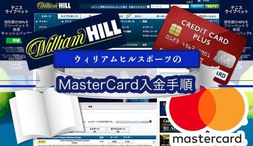 ウィリアムヒルスポーツのマスターカード入金手順