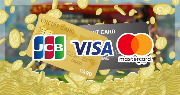 オンラインカジノにクレジットカードで入金 (JCB・VISA・MasterCard)