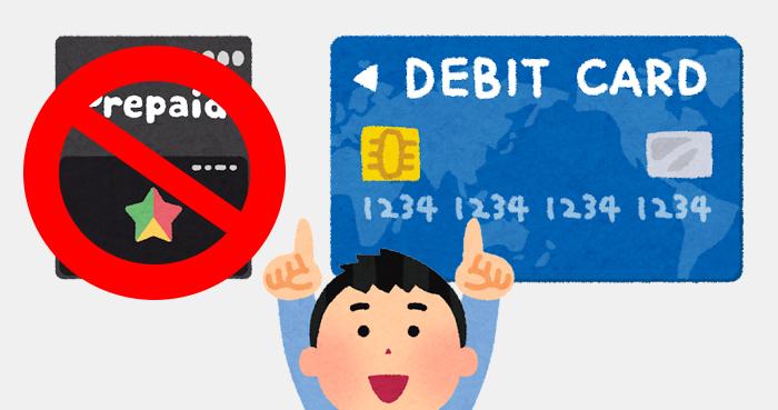 プリペイドカードではなくデビットカードを利用しよう
