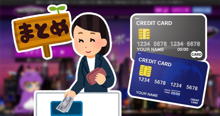 オンラインカジノにクレジットカードで入金のまとめ