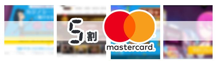 MasterCardは約半分のオンラインカジノで使用可能