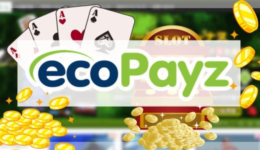 オンラインカジノにecoPayz(エコペイズ)で入金