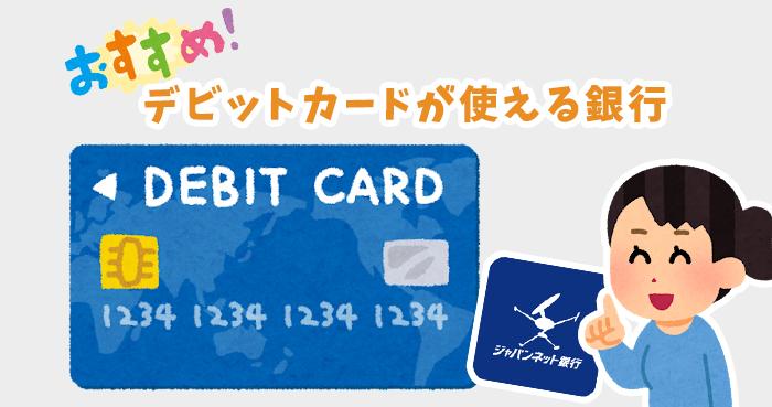 デビットカードが使える銀行がおすすめ