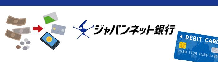 ジャパンネット銀行のカードレスでビットはとにかく便利