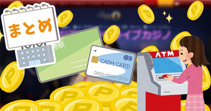 オンラインカジノで使うならおすすめの銀行のまとめ