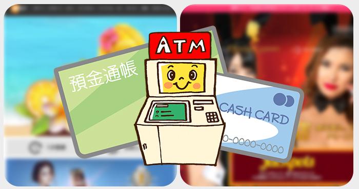 銀行口座さえあれば利用できるカジノも存在する