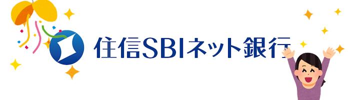 総合的に判断して住信SBIネット銀行が最強!