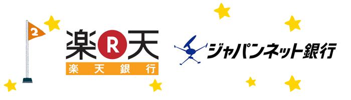 次点で楽天銀行とジャパンネット銀行