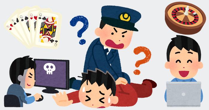 オンラインカジノは違法なのか?その結論とは・・・