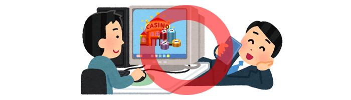 オンラインカジノ自体は合法