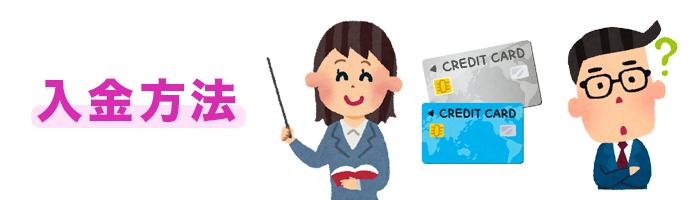 クレジットカード/デビットカード入金のやり方
