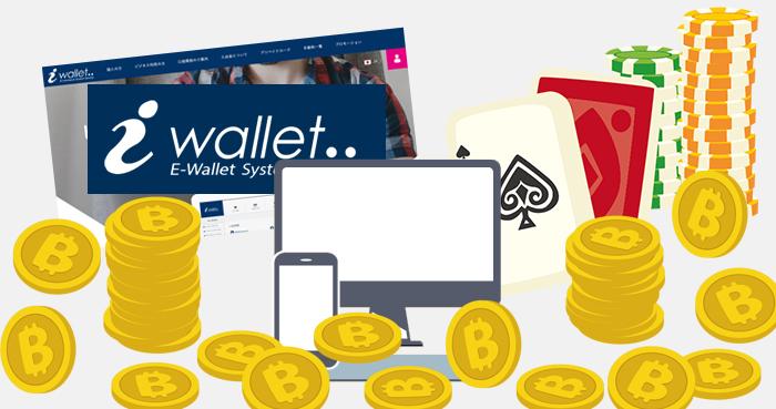 iWallet(アイウォレット)からオンラインカジノに入金する