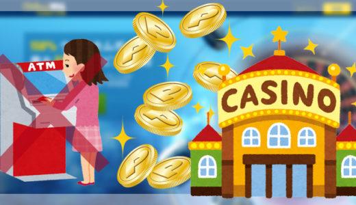 オンラインカジノの入金不要ボーナス!出金条件も解説