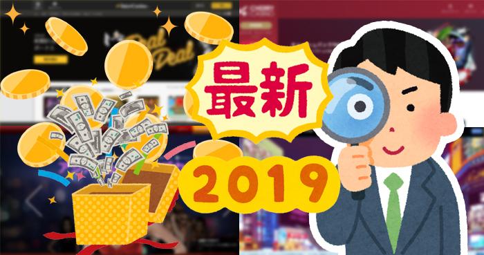 【2019年最新版】入金不要ボーナス一覧