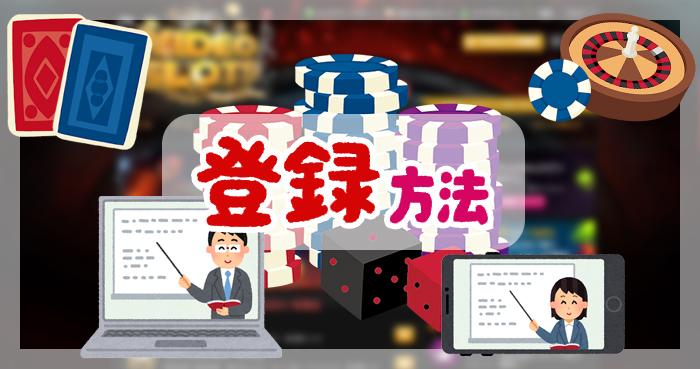 オンラインカジノの登録方法!始める前の基礎知識と準備