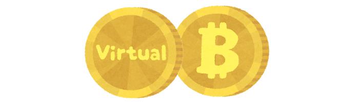ビットコインなどの暗号通貨