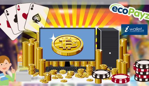 オンラインカジノの入金方法!注目の入金手段も紹介♪