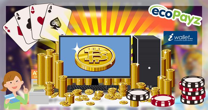 オンラインカジノの入金方法!2020年に流行る入金手段も紹介♪