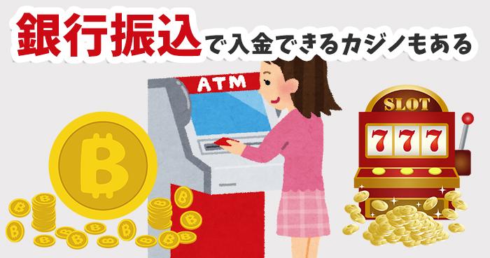 銀行振込で入金できるオンラインカジノもあり