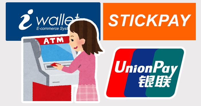 ATM出金のできる銀聯カードを発行している決済サービス