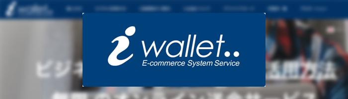 iWallet(アイウォレット)でオンラインカジノに入金