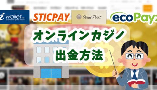 オンラインカジノの出金方法!手数料を安くする出金手段