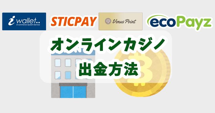 オンラインカジノで使える出金方法