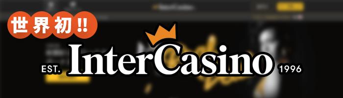 世界で最初のオンラインカジノはインターカジノ