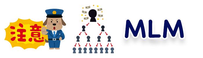 日本ではオンラインカジノのMLMが流行中!騙されないように気をつけて!