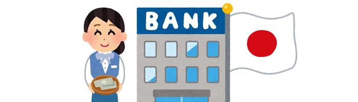自身の銀行口座に振り込んでもらえる『国内銀行送金』が便利