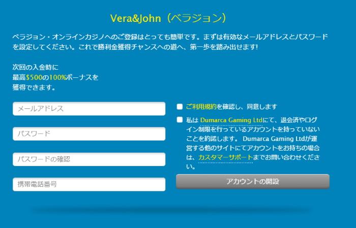 具体的なオンラインカジノの登録方法