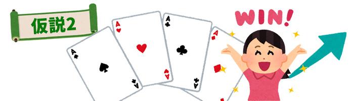 【仮説2】カードカウンティングで勝率は上がる?