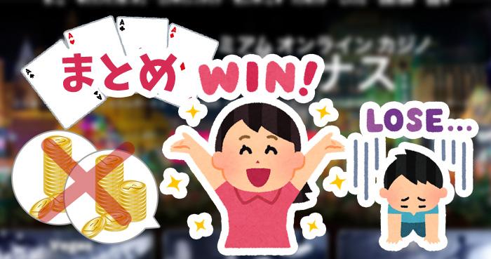 【まとめ】オンラインカジノでのバカラの勝ち方伝授!勝てない理由