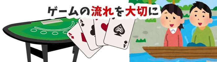 ゲームの流れを大切にするギャンブル