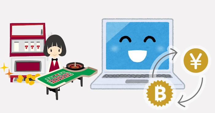 オンラインカジノとビットコインの相性は抜群