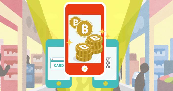 決済手段としてお店でも使えるようになったビットコイン