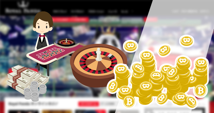 ビットコインが使えるオンラインカジノ