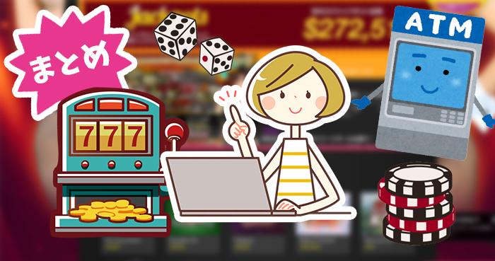【まとめ】オンラインカジノの入金ボーナス!お勧めカジノも紹介