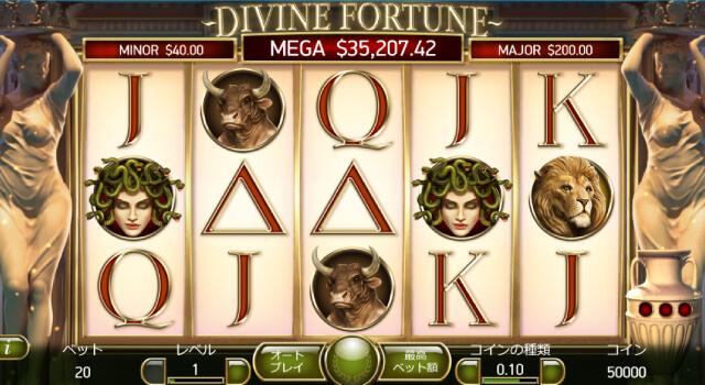 Divine Fortune(ディヴァインフォーチュン)