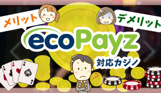 ecoPayz(エコペイズ)対応カジノとメリット・デメリット
