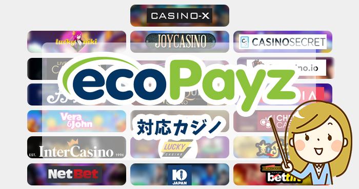 ecoPayz(エコペイズ)入金対応しているオンラインカジノ
