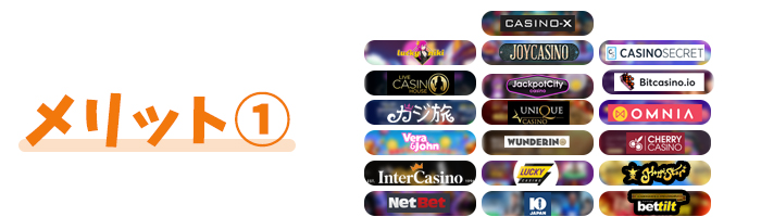 【ecoPayz(エコペイズ)のメリット①】多くのオンラインカジノで利用できる