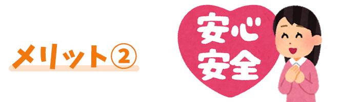 【ecoPayz(エコペイズ)のメリット②】絶大な安心感と安全性