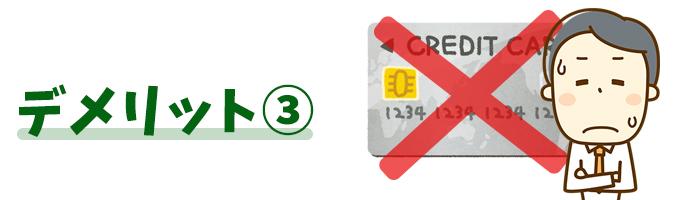 【ecoPayz(エコペイズ)のデメリット③】クレジットカード入金ができない