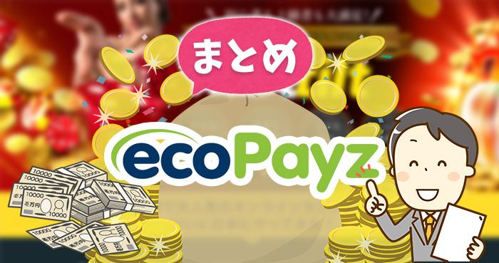 【まとめ】オンラインカジノにecoPayz(エコペイズ)で入金