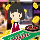 オススメのオンラインカジノ7選