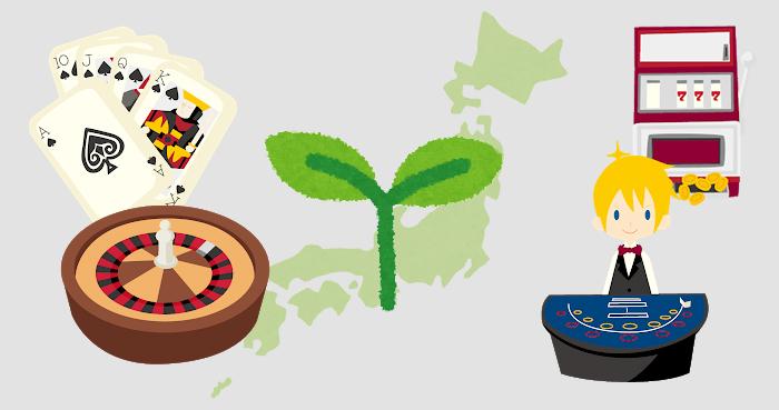 日本市場に新規参入のカジノ