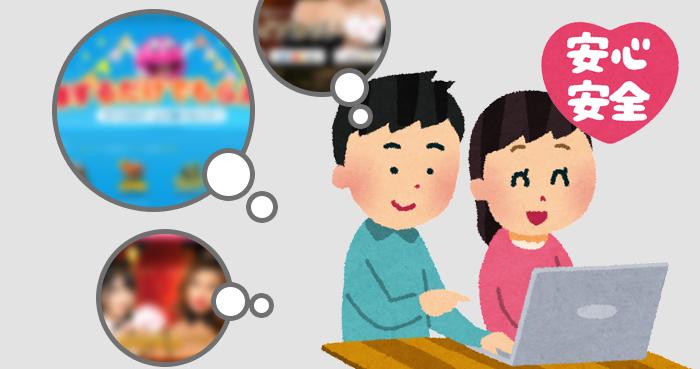 オンラインカジノを選ぶ基準は安心してプレイできるか