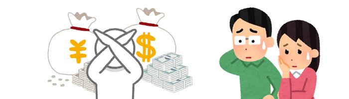 出金拒否や出金関連のトラブル
