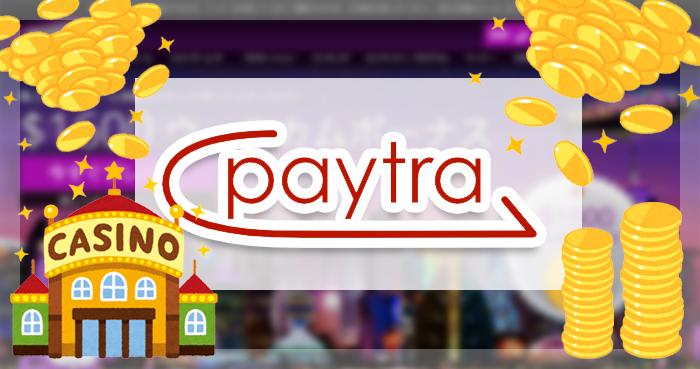 オンラインカジノにPaytra(ペイトラ)で入金